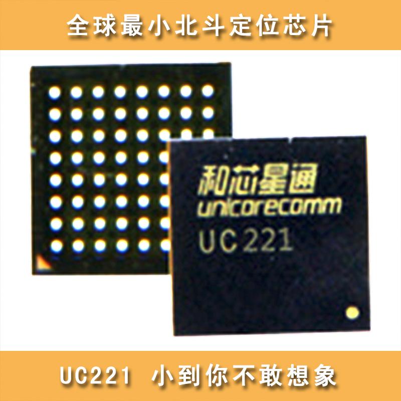 代理 和芯星通 北斗定位芯片 单北斗定位 UC221 北斗模块 低价促销