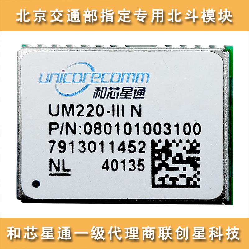 和芯星通 北斗模块 UM220-III gps定位器模块一级代理商 热销