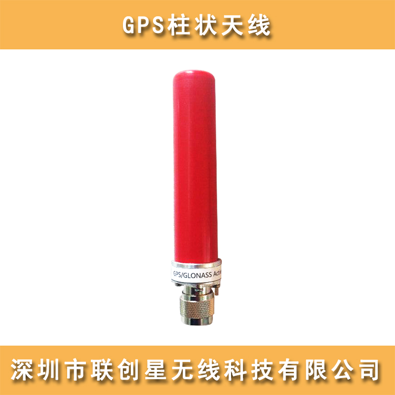深圳 厂家直销 GPS柱状天线 高品质 全方位接受信号 GPS天线供应