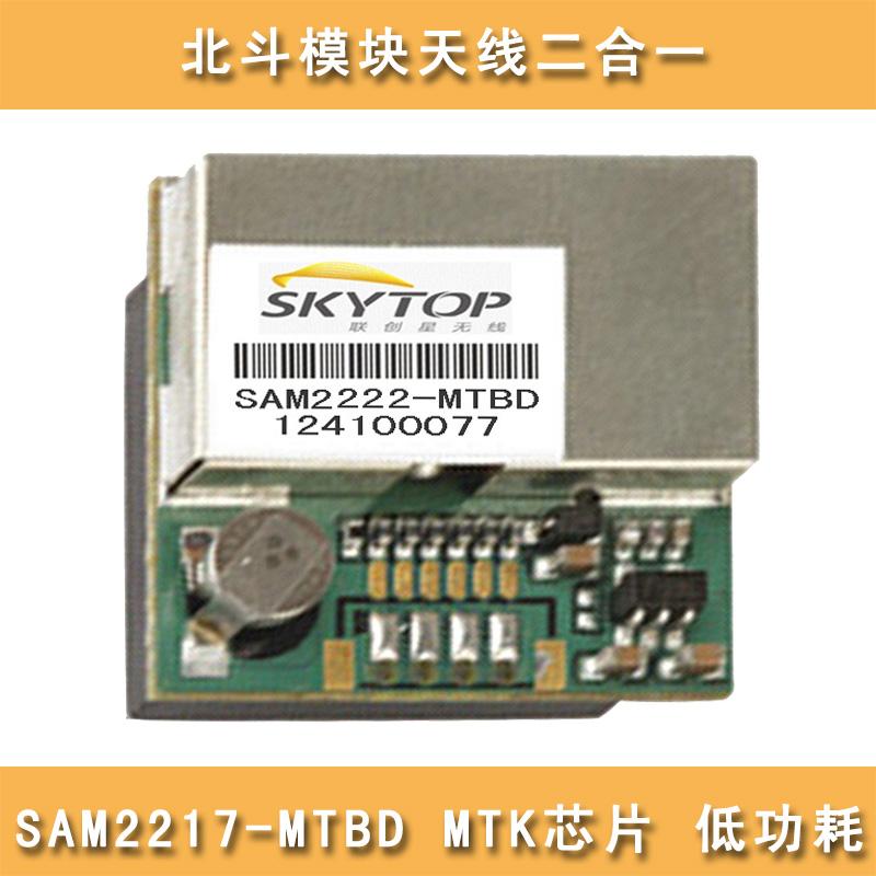 厂家货源 北斗卫星导航模块 SAM2222-MTBD 天线 北斗接收模块批发