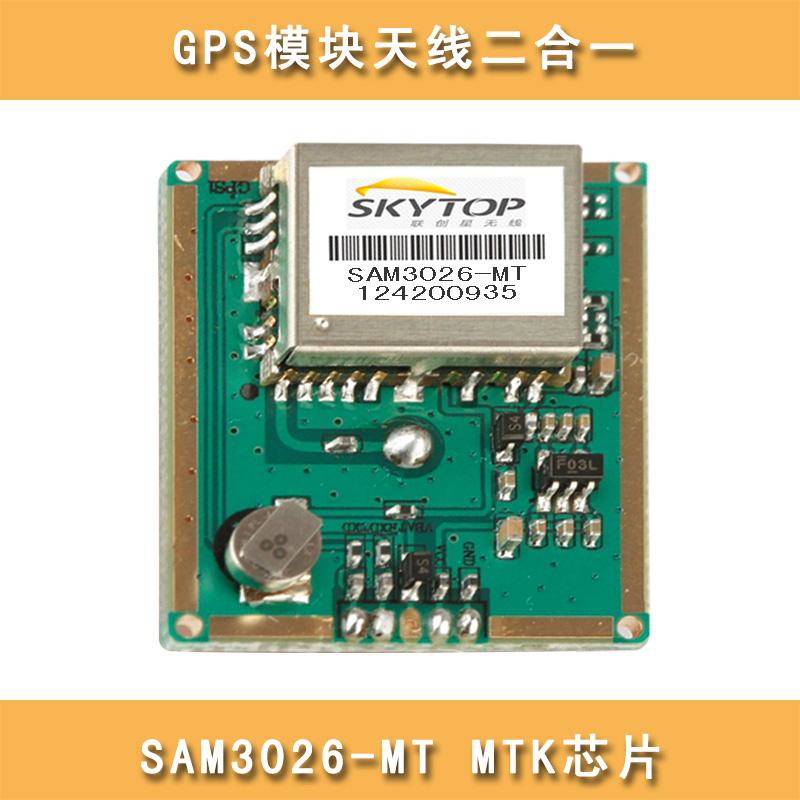 厂家直销GPS定位模块 SAM3026-MT 手机电脑定位应用 GPS模块厂商