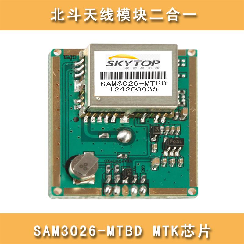 北斗卫星导航模块 SAM3026-MTBD 应用车载定位导航 北斗模块厂家