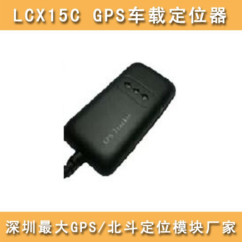 LCX15C智能GPS车载定位器