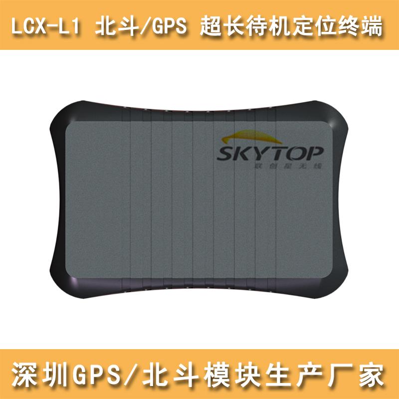 北斗/GPS 超长待机定位器终端 3 年定位/跟踪/ 轨迹回放 模块厂家