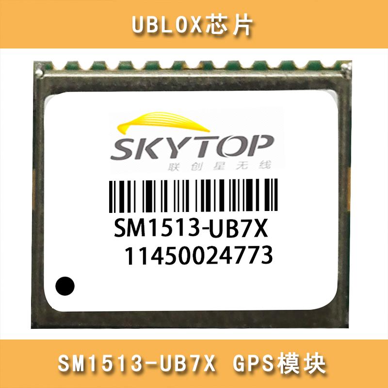 低价GPS模块 UBLOX芯片 SM-1513UB7X GPS定位器 定位导航厂家