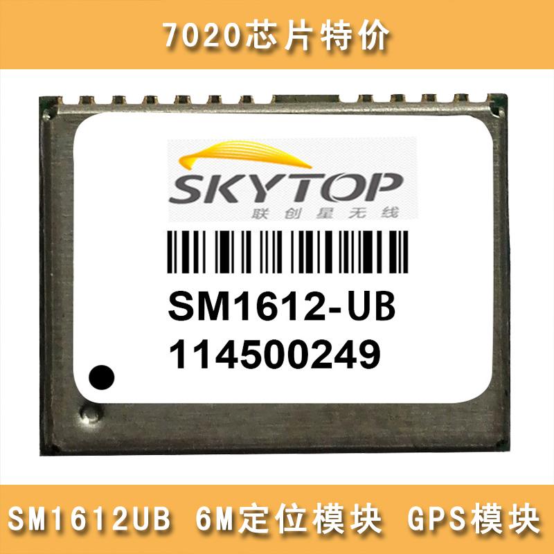 7020芯片特价 SM-1612UB 6M定位模块 GPS模块