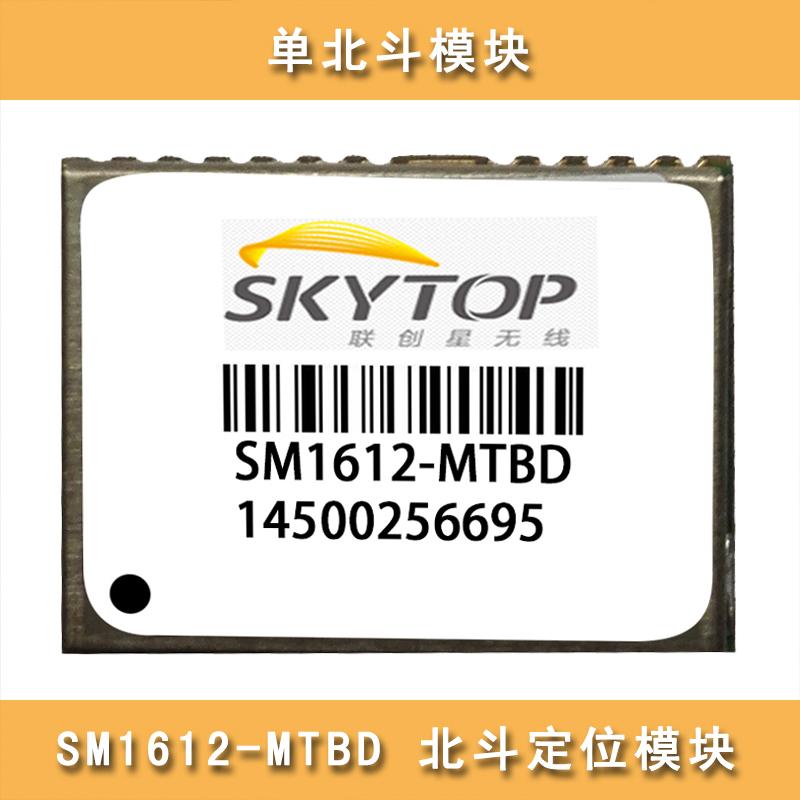 热销 单北斗模块 SM1612-MTBD MTK芯片 北斗模块