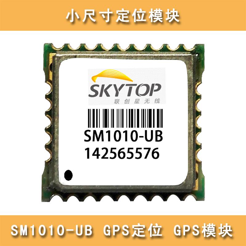 供应小尺寸GPS模块SM1010 UBLOX 北斗GPS定位器 厂家直销