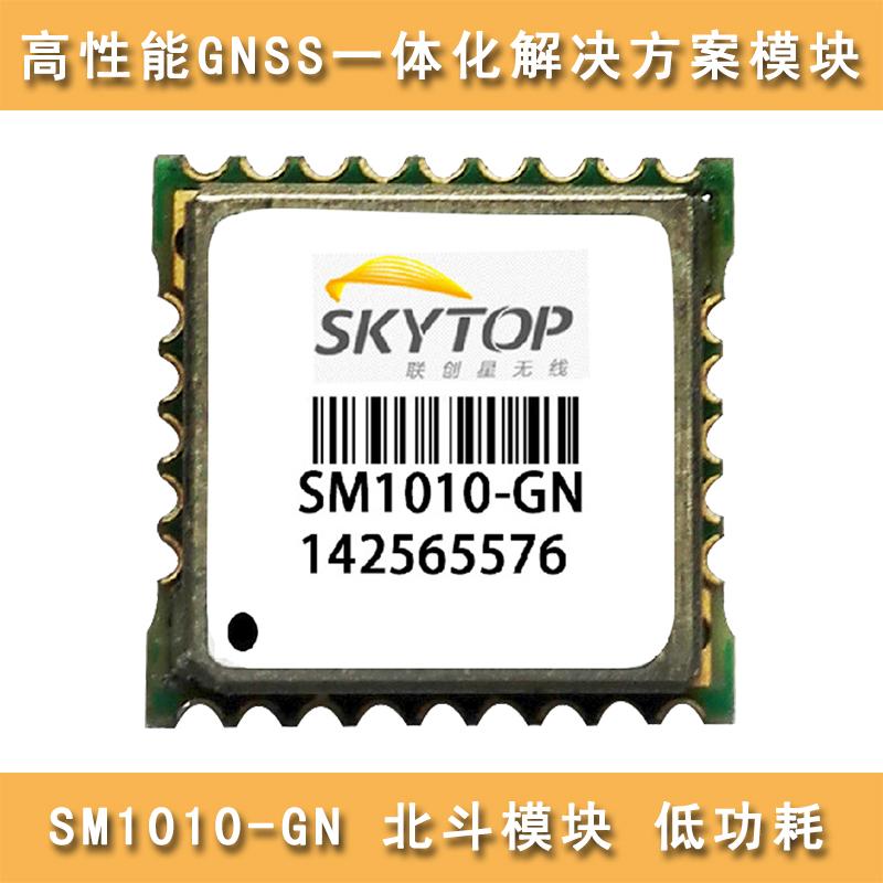 GPS模块,SM1010-GN,北斗模块,北斗定位