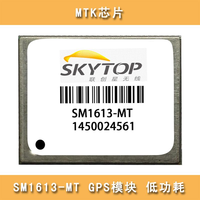 厂家直销 MTK定位芯片 SM1613-MT 高灵敏度gps定位器 GPS模块批发