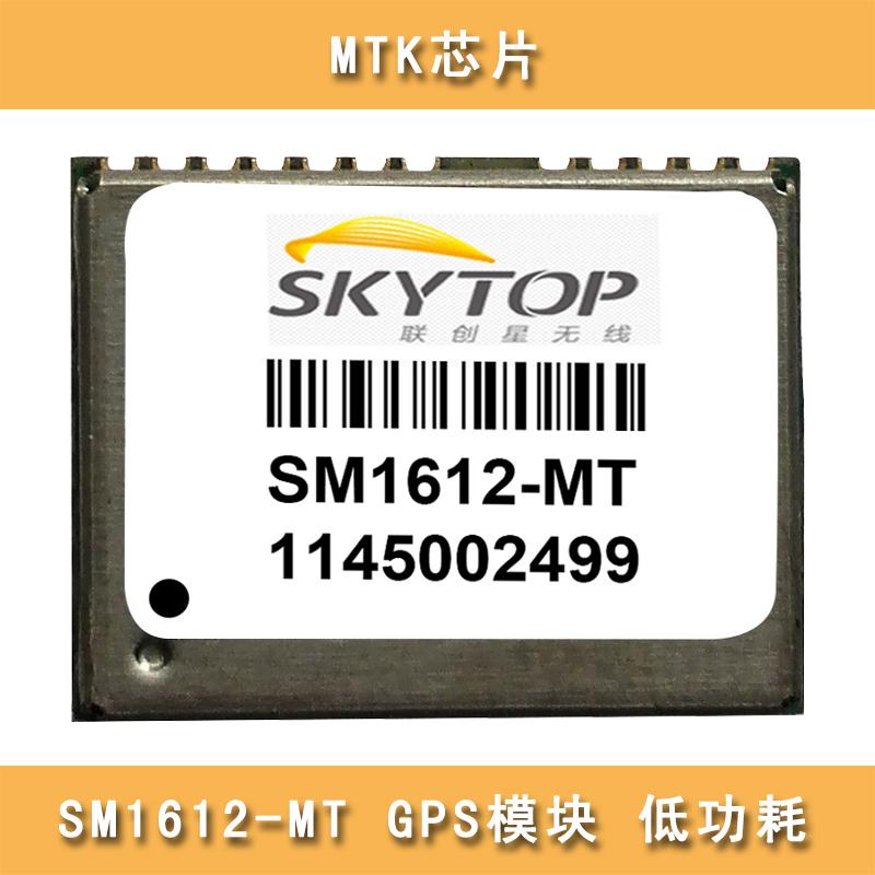 GPS模块厂家 供应MTK芯片 GPS模块 SM1612-MT 高性能GPS定位器
