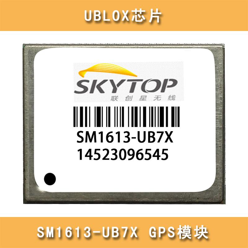 给力UBLOX SM-1613UB7X GPS模块 低消耗GPS定位器