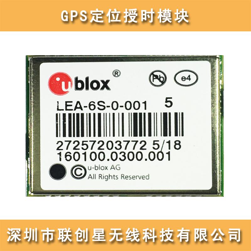 联创星供应 GPS模块 UBLOX 6S模块 GPS定位器 北斗定位模块