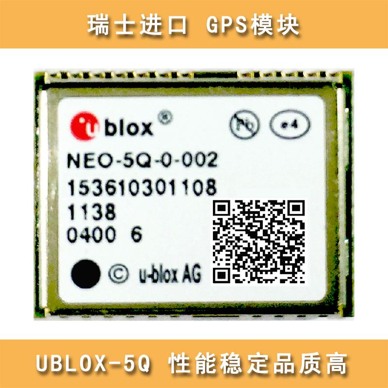 联创星供应 UBLOX 5Q GPS模块 UBLOX芯片 GPS定位器
