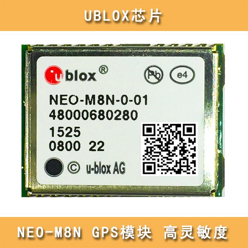 供应 UBLOX NEO-M8N GPS模块 高精度GPS定位器 北斗模块