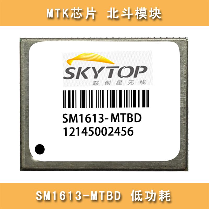 新款 北斗模块 SM1613 MTK芯片高精度GPS定位器 GPS模块厂家批发