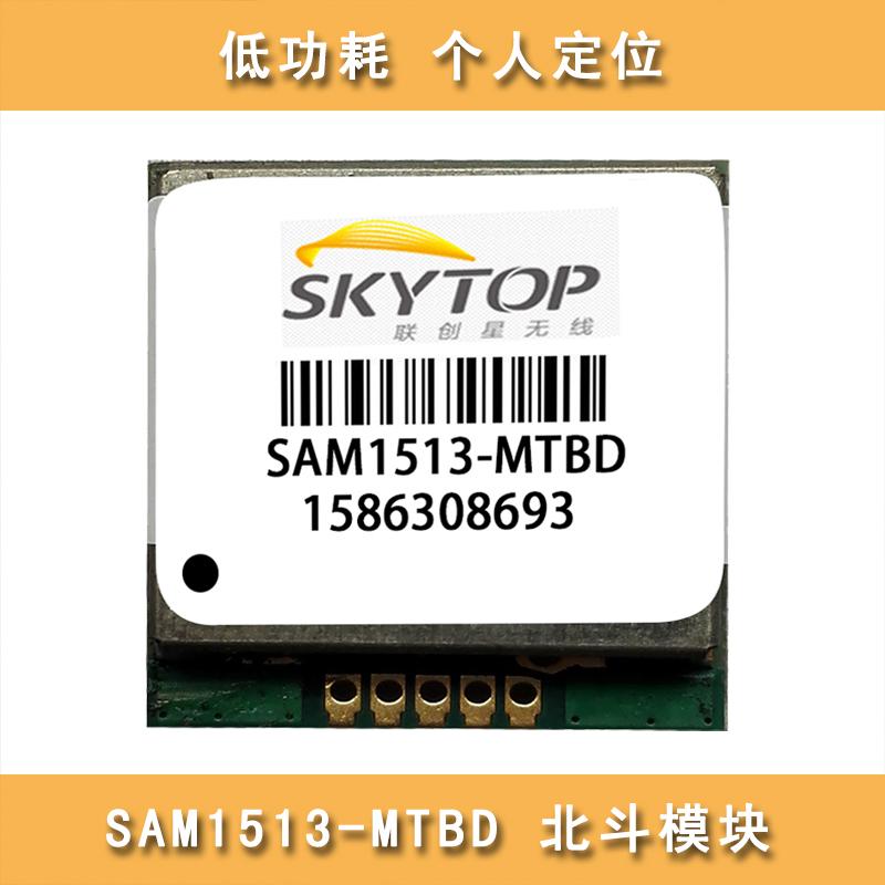 热销 MTK 北斗模块 SM-1513 低功耗 高精度 GPS定位器 厂家直销