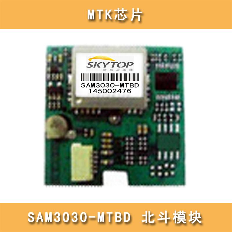 热销 SAM3030 MTK芯片 BD模块 GPS北斗双系统 北斗模块 厂家直销