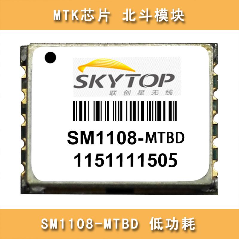 GPS模块车载定位导航专用1108MT BDGPS北斗模块小尺寸GPS模块现货