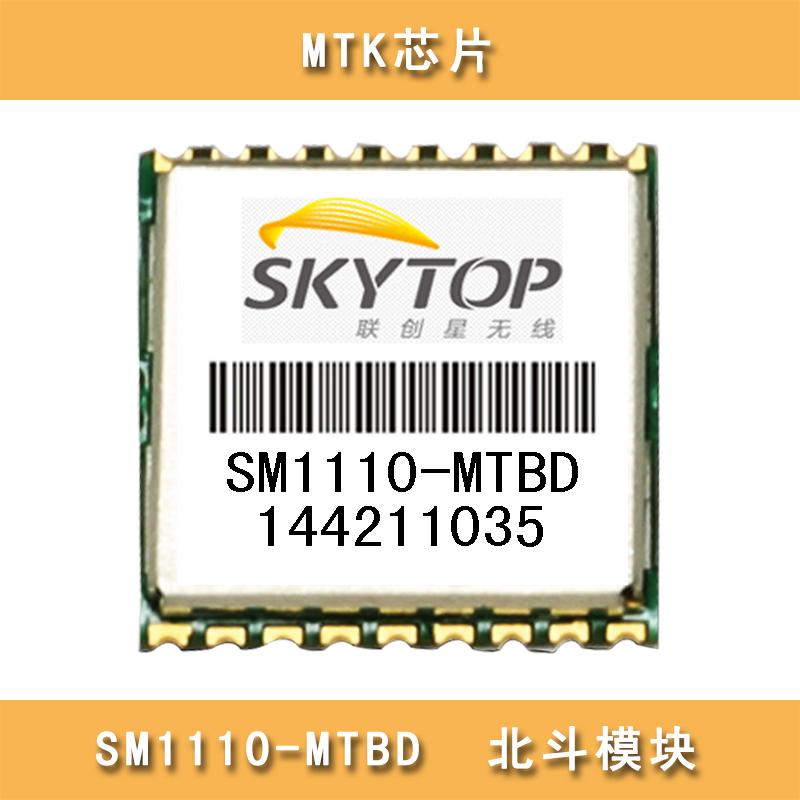 批发供应 北斗模块 SM1110-MTBD 高灵敏度 GPS北斗二合一模块价格