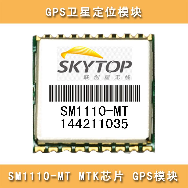 厂家直销 GPS定位器 SM1110-MT 超高灵敏度 GPS卫星定位模块供应