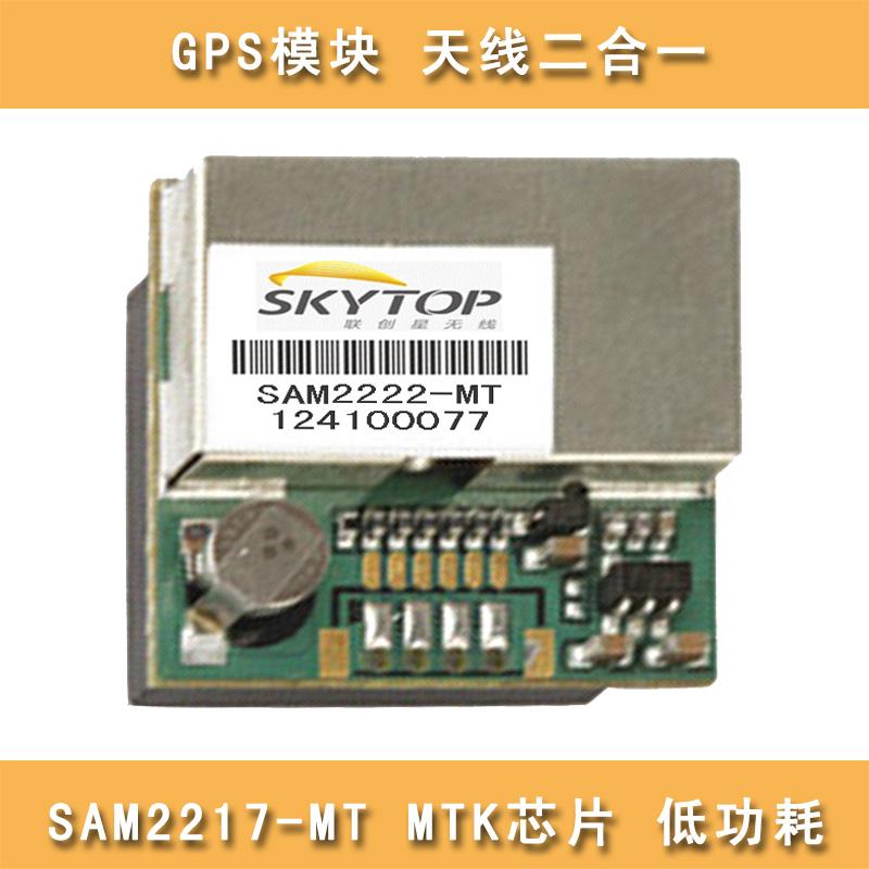 厂家货源 GPS定位模块 SAM2222-MT 高灵敏度 低功耗 GPS模块批发