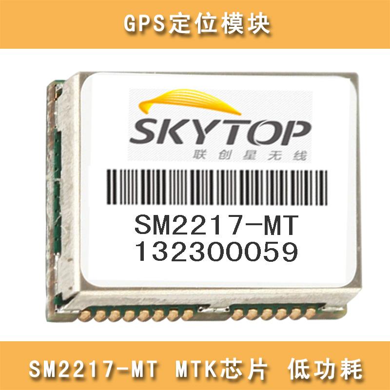 厂家货源 GPS定位模块 SM2217-MT 定位 导航 低功耗 GPS模块供应