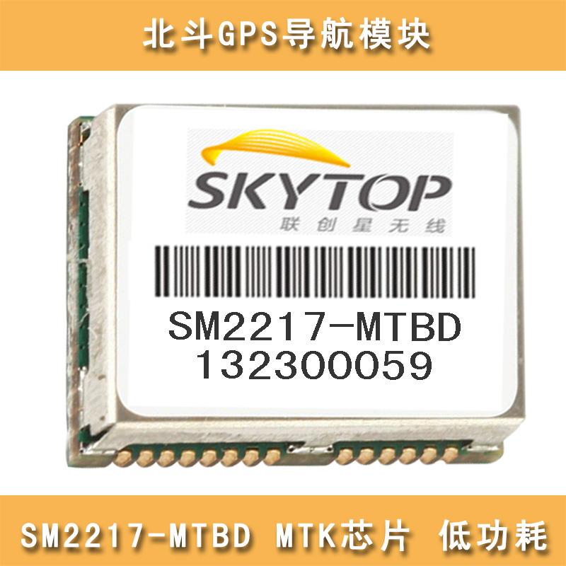 北斗GPS导航模块 SM2217-MTBD 定位灵敏高 北斗模块供应商