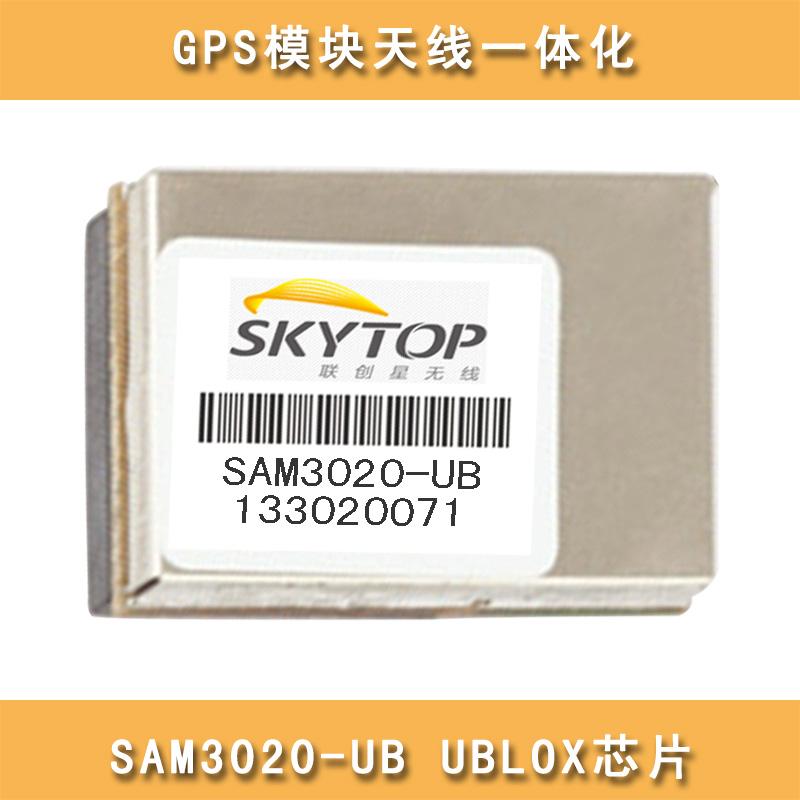GPS模块 UBLOX芯片 模块天线一体化 SAM3020-UB 高灵敏度 GPS模块批发