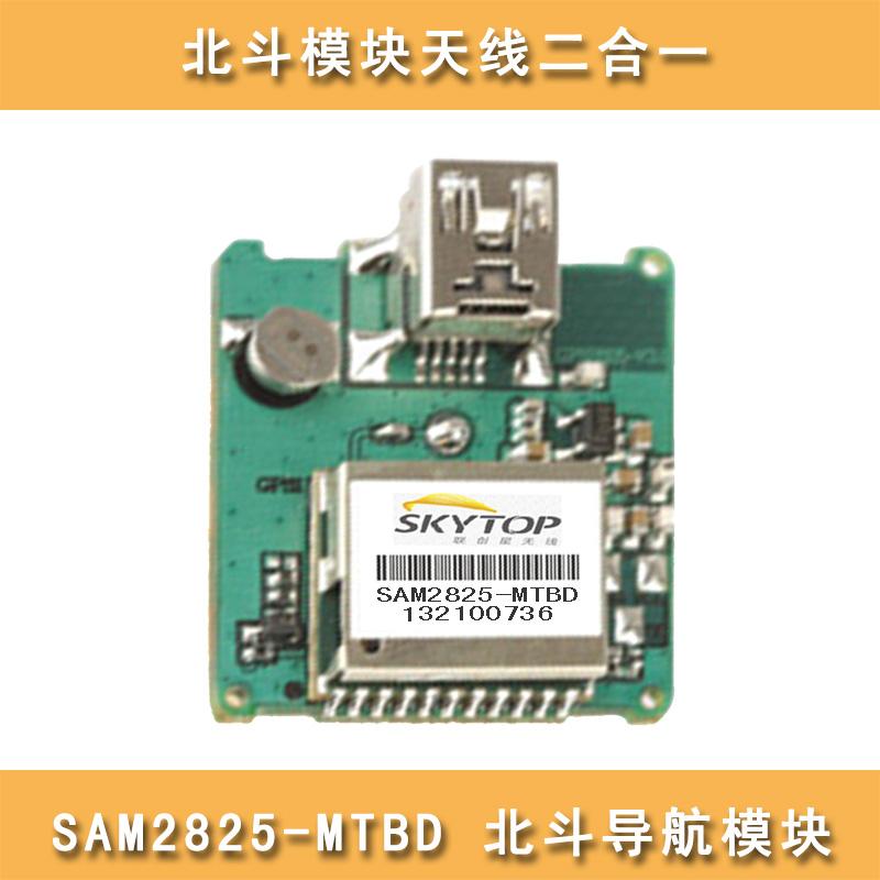 北斗定位模块 SAM2825-MTBD 低功耗 北斗模块天线二合一批发