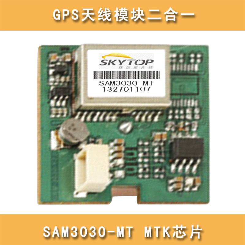 厂家直销GPS定位模块 SAM3030-MT 车载应用内置天线 GPS模块批发