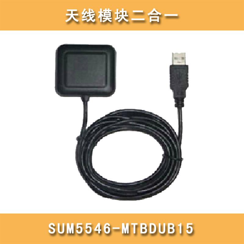 供应天线模组一体 SUM5546-MTBDUB15 超低功耗