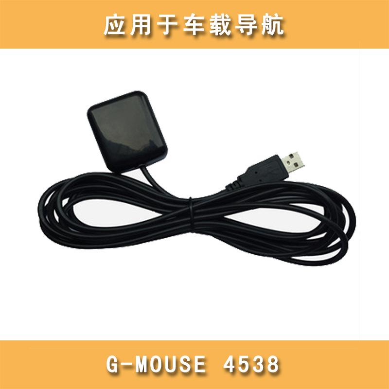 G-MOUSE 4538 GPS 北斗 GPS 厂家直销