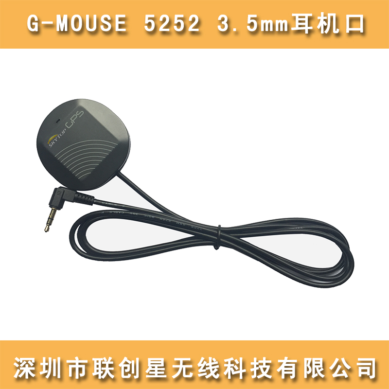 GMOUSE 北斗GPS模块天线 3.5mm耳机接口 行车记录仪批发