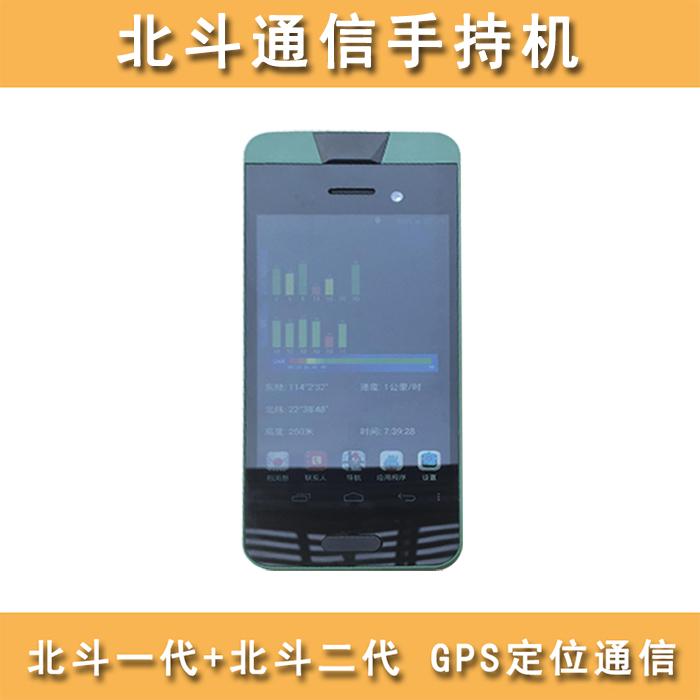 LCX-SC08北斗智能手持设备