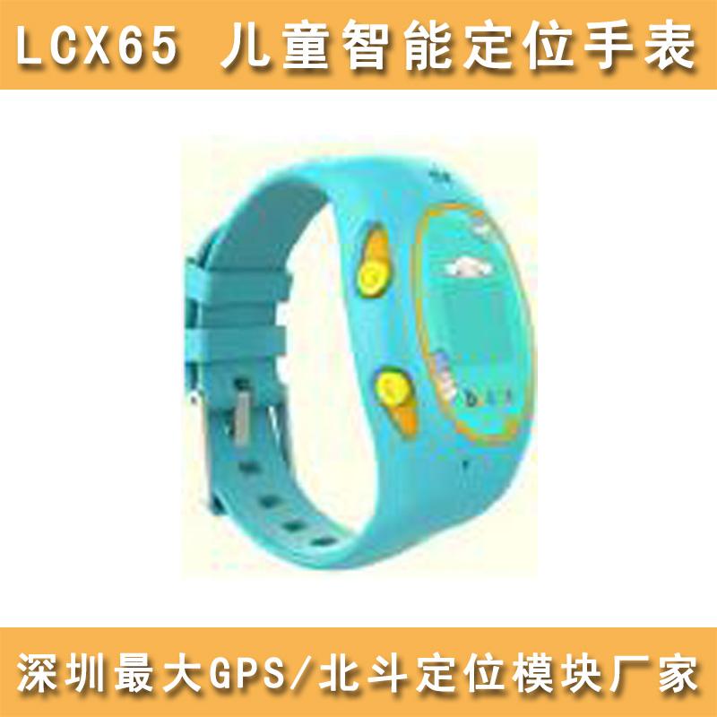LCX65 儿童智能定位手表 支持GPS/北斗/基站多重定位