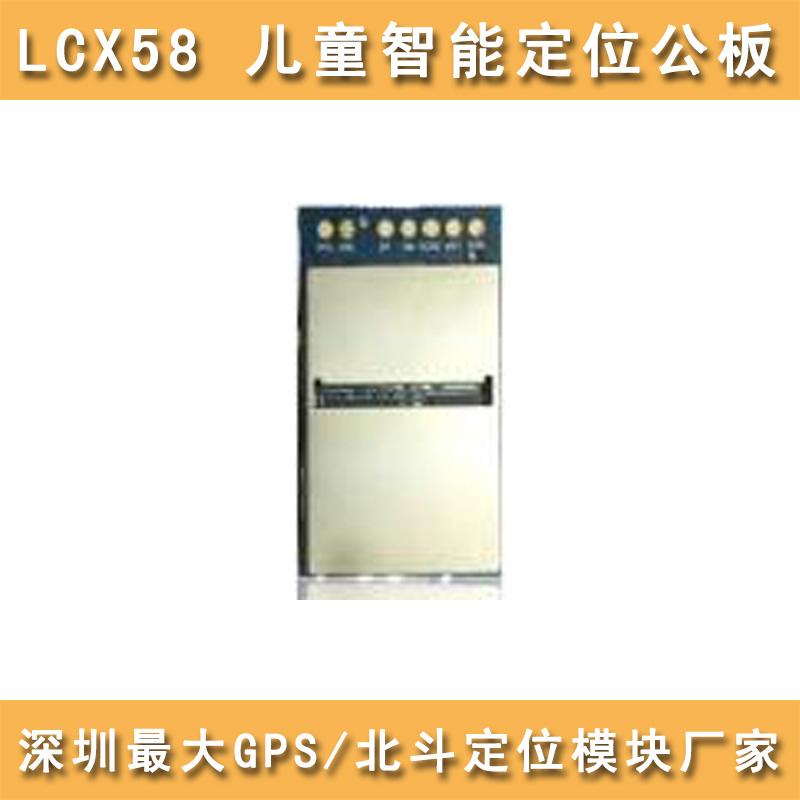 LCX58智能gps定位鞋/定位书包
