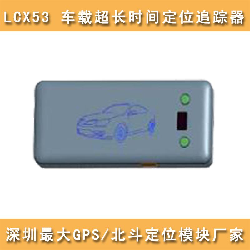 LCX53超长待机GPS定位器公板