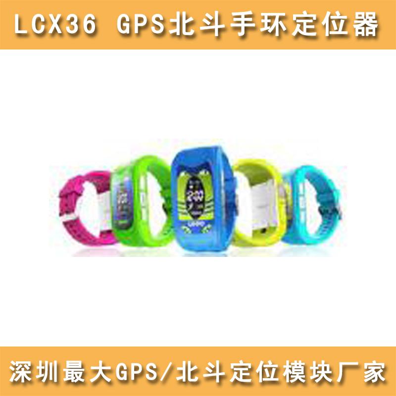 LCX36手环/手表GPS定位器