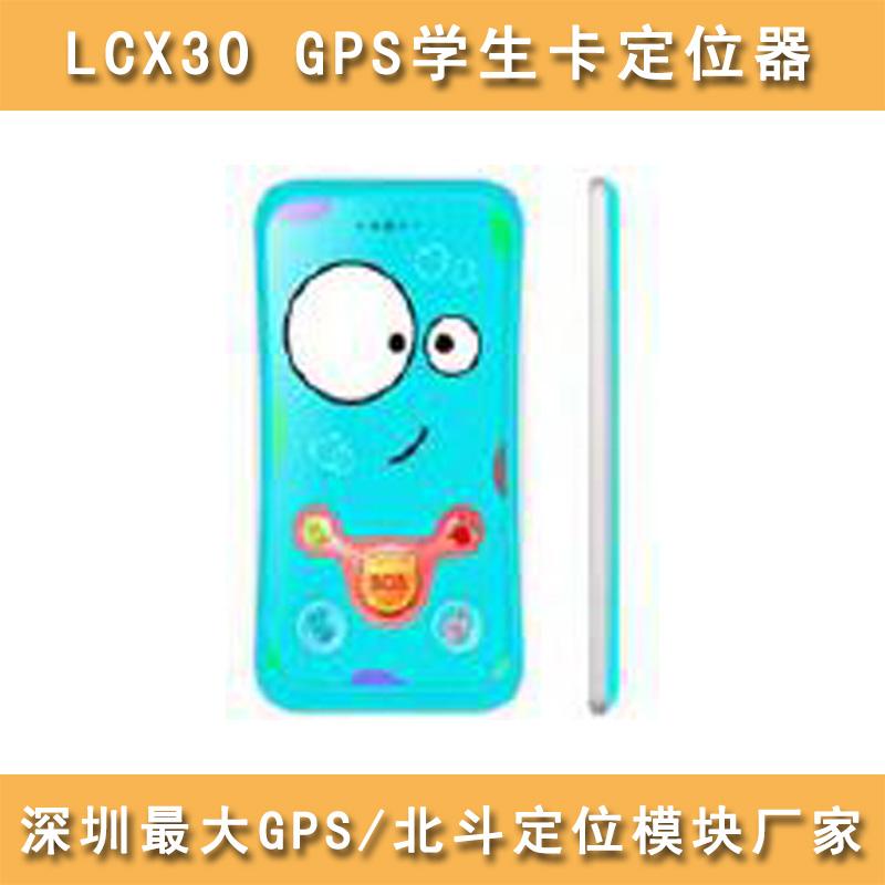 LCX30学生卡GPS定位器