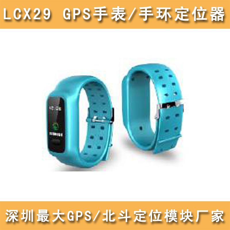 LCX29智能手环GPS定位器