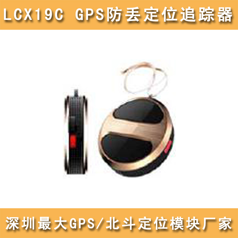 LCX19C智能防丢GPS定位器