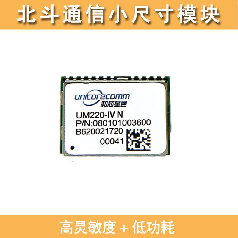 深圳联创星代理和芯星通UM220-IV N 车规级抗干扰GNSS导航定位模块