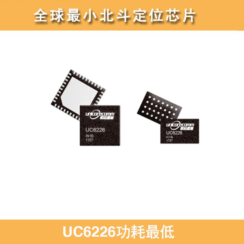 UFirebird UC6226 低功耗、高性能GNSS 定位 芯片
