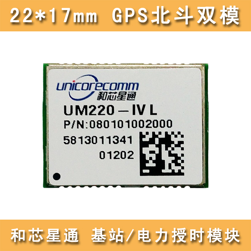 UM220-IV L高精度授时模块