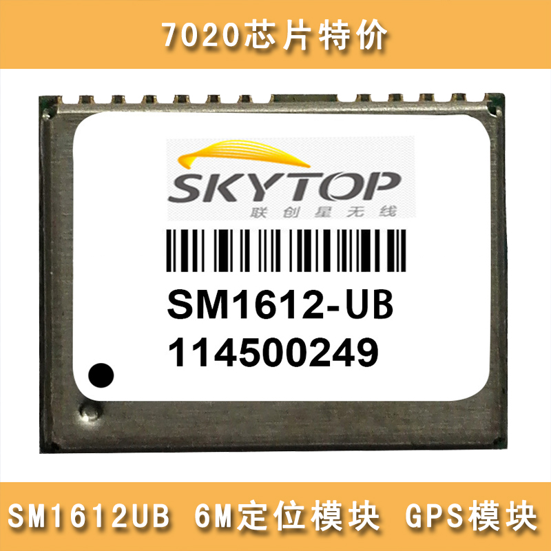 SM1612-UB7X(GPS定位模块)